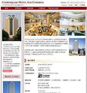 中国語ホームページ