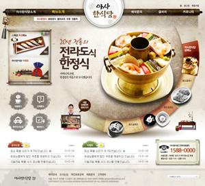 韓国語ホームページ
